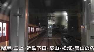 getlinkyoutube.com-近鉄大阪線前面展望ビデオ