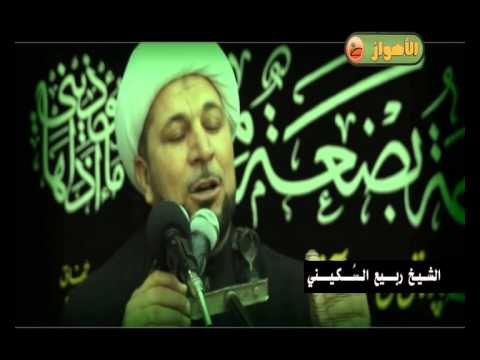 نعي الشيخ ربيع السكيني | ذكری وفاة أم البنین (س) | قناة الأهواز الفضائية