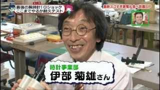 getlinkyoutube.com-G-SHOCK tough test on Japanese TV 05-20-2012