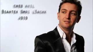 getlinkyoutube.com-Cheb Akil   Bsahtek Omri l3achk jdid    الشاب عقيل   بصحتك عمري العشق الجديد