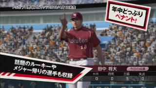 getlinkyoutube.com-プロ野球スピリッツ2010 PV