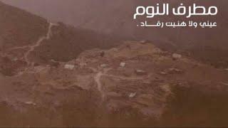 getlinkyoutube.com-عزاه ياجرح قلب مابراه ضماد  .... فوق الجروح العطيبه نار وقاده