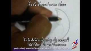 #ลายไทย,#พื้นฐานลายไทย,05-การปั้นลายไทยเบื้องต้น-บทที่ 3-2