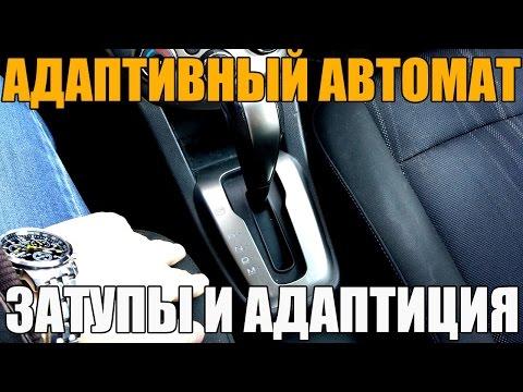 Адаптивная АКПП (Автомат). ЗАТУПЫ! ПРО АДАПТАЦИЮ
