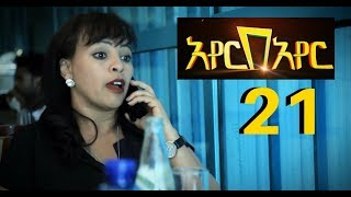 Ayer Bayer  Ethiopian Series Drama Episode 21