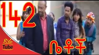 getlinkyoutube.com-Betoch Comedy Drama ስለላ Part 142