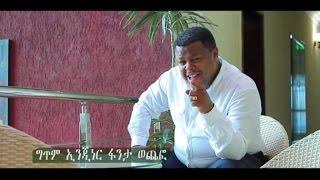 Gizachew Teshome And Meselu F   Ayifres Betachen   (Official Music Video)   New Ethiopian Music 2015