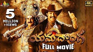 getlinkyoutube.com-Yamadonga | Telugu Latest Full Movies | Jr NTR, Priyamani, Mamata Mohandas