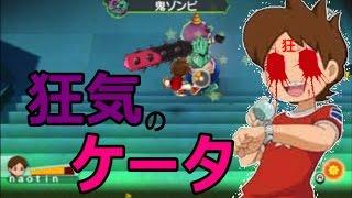 getlinkyoutube.com-【妖怪ウォッチ3】殺戮マシーンと化したケータがゾンビ達を駆逐する!