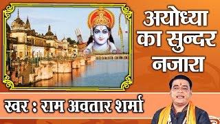 getlinkyoutube.com-Ayodhya Ka Hai Sundar Nazara || Popular Bhajan || Ram Avtaar Sharma # Ambey Bhakti