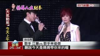 """getlinkyoutube.com-林俊傑""""撂台語""""? 靠羅馬拼音!江蕙笑翻"""