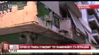 getlinkyoutube.com-Bόμβας σε σύνδεσμο του Παναθηναϊκού στα Πετράλωνα