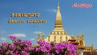 getlinkyoutube.com-Lao Songs Collection : Nostalgia forever  (ລວມເພງລາວ ອັມຕະ ຕລອດການ)