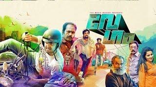 getlinkyoutube.com-New malayalam movie | Vegam | Malayalam full  Movie 2014