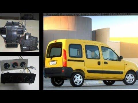 Renault Kangoo (Рено Кангу)не работает печка 4 причины.