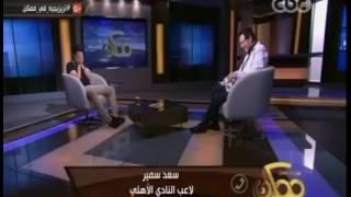 getlinkyoutube.com-كوميديا سعد سمير وتريزى مع خيرى رمضان