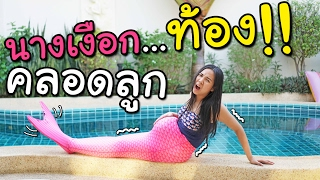 getlinkyoutube.com-[ เคยเห็น...นางเงือกคลอดลูกมั๊ย !! ] เงือกพี่เฟิร์นท้อง !!!! คลอดลูกในน้ำ !!!!