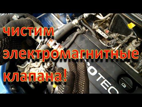 Чистка электромагнитных клапанов Chevrolet Aveo
