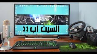 السيت اب - My Setup