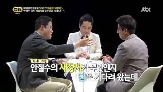 getlinkyoutube.com-강용석   이철희