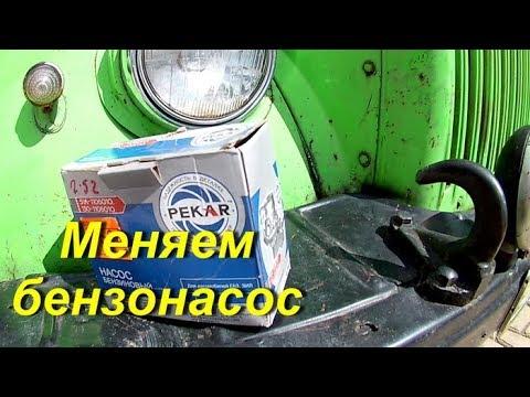 Замена бензонасоса. ГАЗ 51
