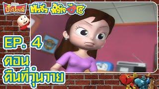 getlinkyoutube.com-PangPond Hero (ปังปอนด์ตัวจิ๋วหัวใจฮีโร่) Ep 04