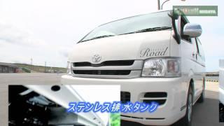 getlinkyoutube.com-新潟生まれのキャンピングカー「ロードセレクト」(2009.07.22)
