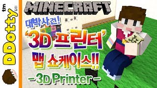 getlinkyoutube.com-해외토픽!! 마크에 '3D프린터' 가 나타났다!! - 3D Printer - [마인크래프트-Minecraft] [도티]
