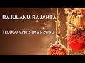 Rajulaku rajanta || New latest telugu christian song 2017|| latest telugu christmas dance song 2017