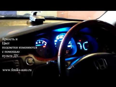 Подсветка приборной панели автомобиля