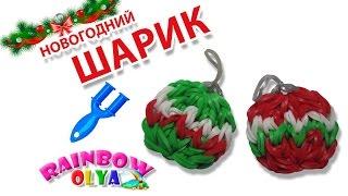 getlinkyoutube.com-НОВОГОДНИЙ ШАРИК из резинок на рогатке. Фигурки из резинок к новому году