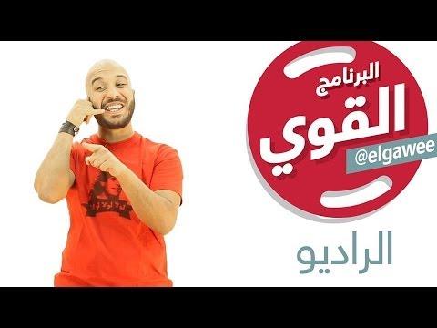 #elGawee البرنامج القوي  #الراديو #الموسم_الأول#