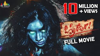 getlinkyoutube.com-O Sthree Repu Raa Full Movie | Latest Telugu Full Movies 2016 | Ashish Gandhi, Diksha Panth