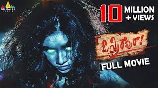 getlinkyoutube.com-O Sthree Repu Raa Full Movie | Telugu Latest Full Length Movies 2016 | Ashish Gandhi, Diksha Panth