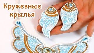getlinkyoutube.com-Кружевные крылья! Серьги! Мастер-класс лепки из пластики