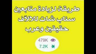 getlinkyoutube.com-طريقة زيادة متابعين سناب شات عرب 3k باليوم للايفون والاندرويد