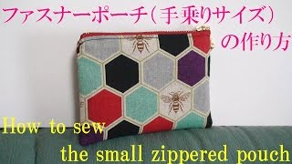 getlinkyoutube.com-ファスナーポーチ(手乗りサイズ)の作り方 How to sew the small zippered pouch