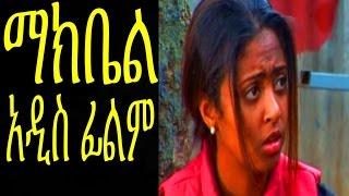 getlinkyoutube.com-New Ethiopian Movie - Makbel Full 2015