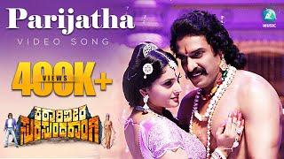Katari Veera Surasundarangi Kannada Movie | Parijatha | Video Song HD | Upendra, Ramya Hot