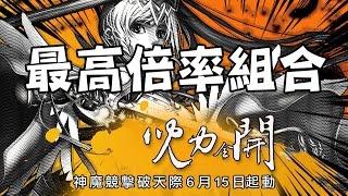 getlinkyoutube.com-【阿鬼遊び】神魔之塔『神木吞洪的競擊』獅子界王拳輕鬆破9億
