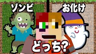 getlinkyoutube.com-【マインクラフト】変身するならゾンビかお化けどっち!?