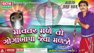 getlinkyoutube.com-Goga Ni Sarakar # Mavatar Male To Goga Baapa Jeva Maljo # Jignesh Kaviraj # Gujarati