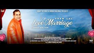 Love Marriage-Prem Lal-Swagy Recordz-Latest new Punjabi Song 2018