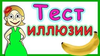 """getlinkyoutube.com-Тест на внимательность """"Иллюзии """""""