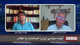 getlinkyoutube.com-آینده سیاسی ایران: اصلاحات  یا انقلاب