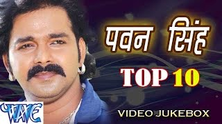 getlinkyoutube.com-HD Pawan Singh Hit Songs || Vol 1 || Video Jukebox || Bhojpuri Hot Songs 2015 new