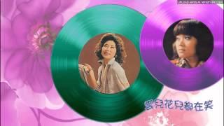 getlinkyoutube.com-♪ 陳蘭麗01+吳秀珠合唱~雲兒花兒都在笑~ ♪