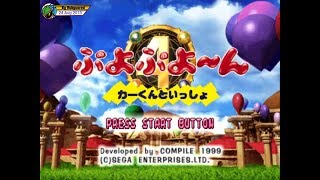 getlinkyoutube.com-Puyo Puyo 4/~n (1999, PS1) - Full Longplay (Story mode)[720p]