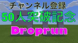 getlinkyoutube.com-チャンネル登録50人突破記念•ミニゲーム