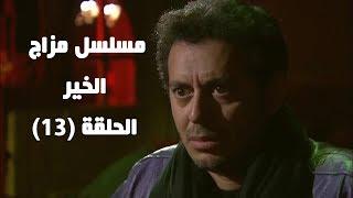 getlinkyoutube.com-Episode 13 - Mazag El Kheir Series /  الحلقة الثالثة عشر - مسلسل مزاج الخير
